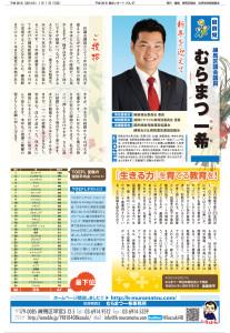 平成26年 議会レポート vol.37 平成26年(2014年)1月1日発行